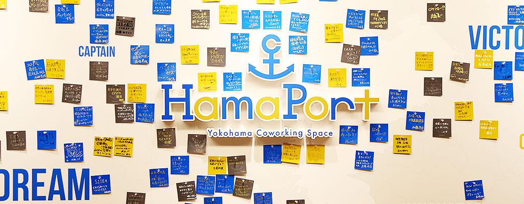 HamaPortイメージ